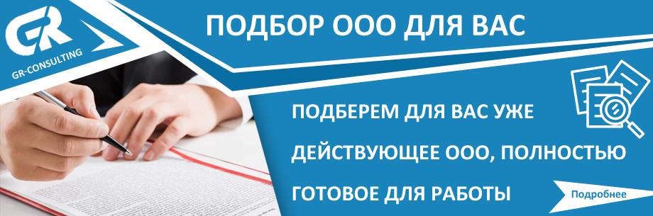 Стоимость регистрации ооо ярославль открытие ип не по месту регистрации